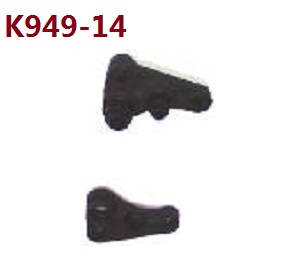 Wltoys 10428-C RC Car spare parts commutator rith front suspension K949-14