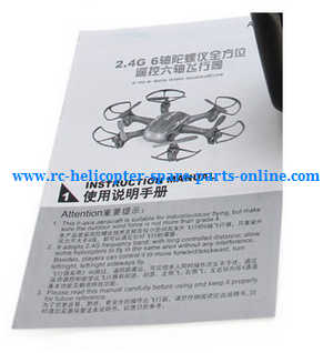 JJRC H21 quadcopter spare parts English manual book