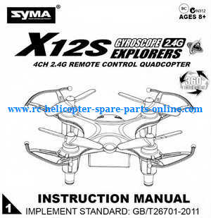Syma X12 X12S quadcopter spare parts English manual instruction book (X12S)