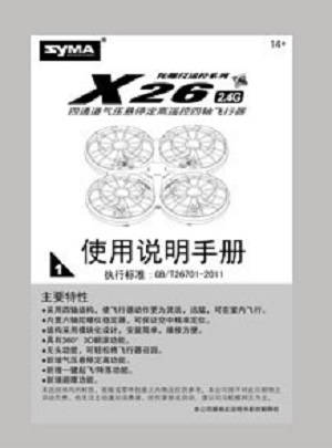 Syma X26 RC quadcopter spare parts English manual instruction book