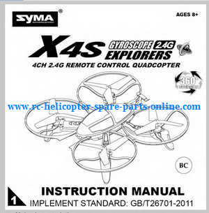 Syma x4 x4a x4s quadcopter spare parts English manual instruction book (x4s)
